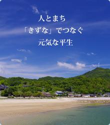 平生町ホームページ